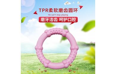 TPR磨齿骨头,圆环
